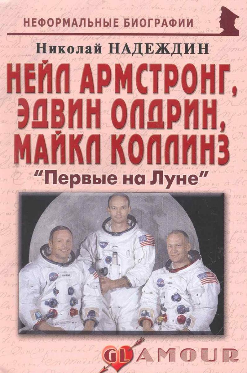 Нейл Армстронг Эдвин Олдрин Майкл Коллинз Первые на Луне