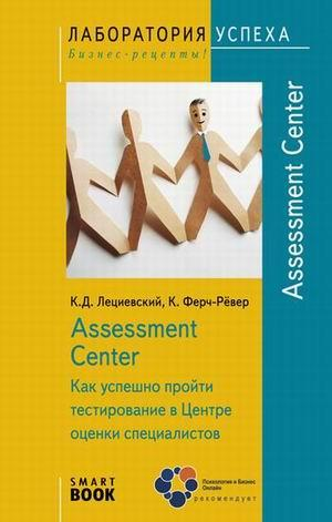 Лециевски К. Assessment Center Как успешно пройти тестирование… risk assessment