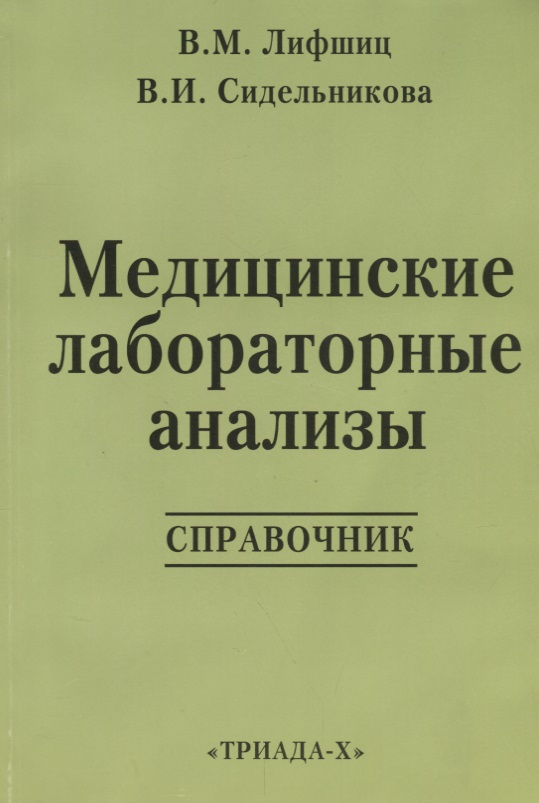 Лифшиц В., Сидельникова В. Медицинские лабораторные анализы. Справочник медицинские исследования справочник