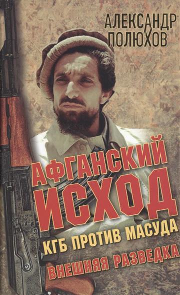 Полюхов А. Афганский исход. КГБ против Масуда афганский лифчик пояс а