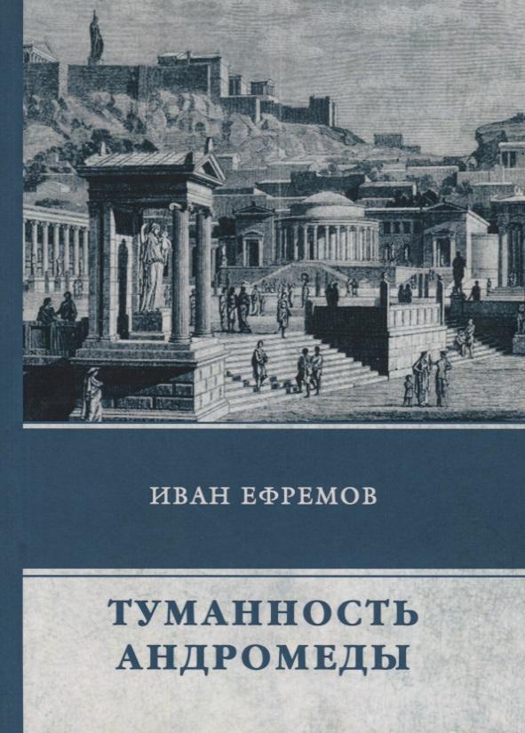 Ефремов И. Туманность Андромеды книги эксмо туманность андромеды