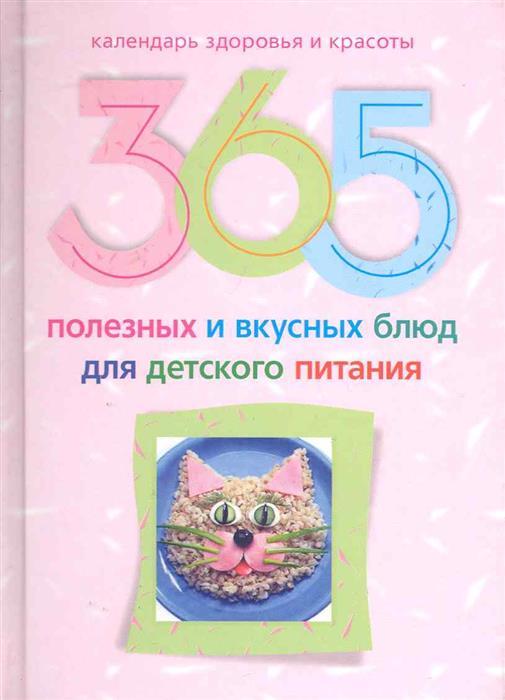 Пигулевская И. (сост.) 365 полезных и вкусных блюд для детского питания