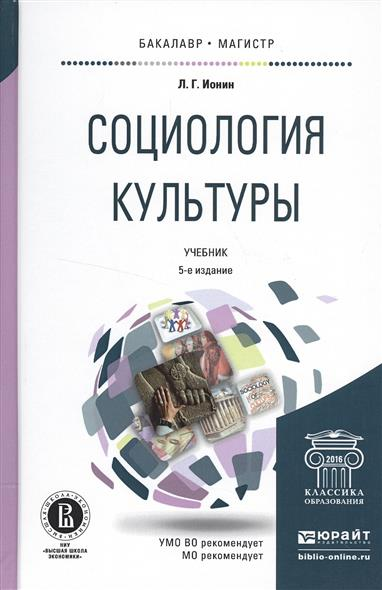 Социология культуры. Учебник для бакалавриата и магистратуры