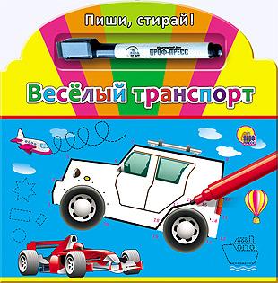 Веселый транспорт. Пиши, стирай! ISBN: 9785378118823 веселый транспорт суперраскраска