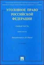 Уголовное право РФ Общая часть Практикум