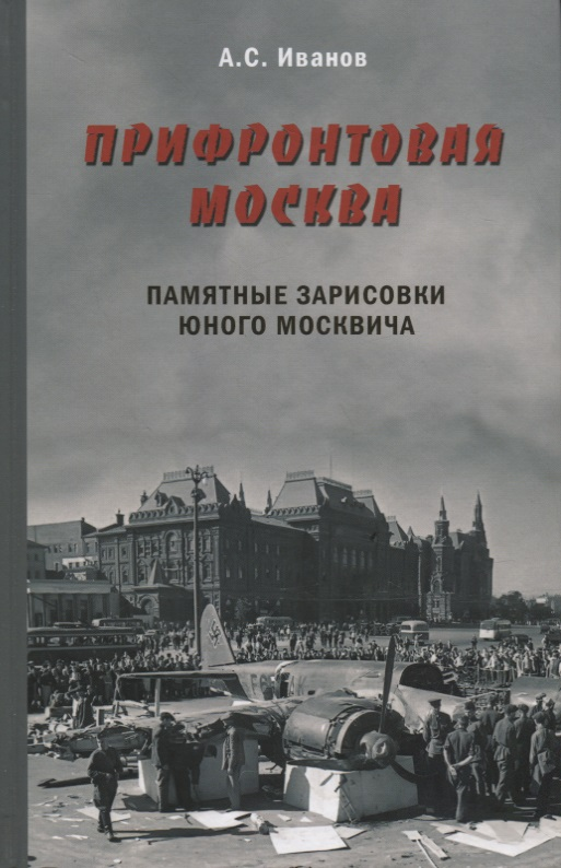 Иванов А. Прифронтовая Москва: памятные зарисовки юного москвича