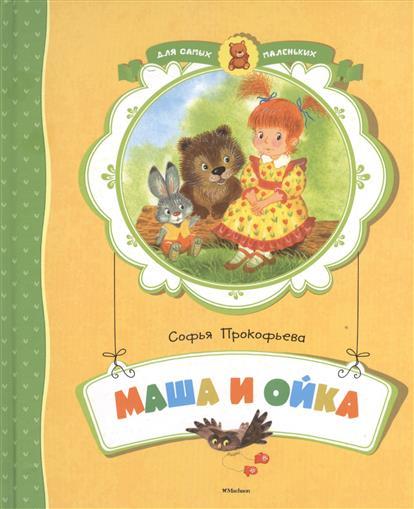 Прокофьева С.: Маша и Ойка. Забавные, необыкновенные, страшные, смешные истории для маленьких девочек и мальчиков
