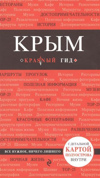 Кульков Д. Крым