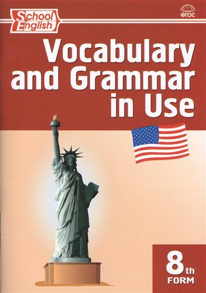 Английский язык. Сборник лексико-грамматических упражнений. 8 класс