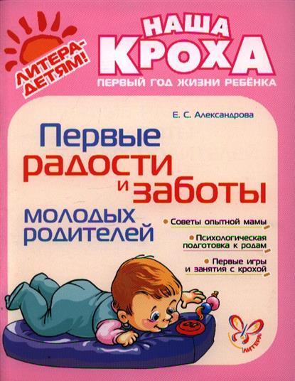 Александрова Е. Первые радости и заботы молодых родителей