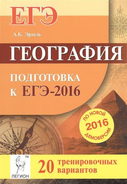 География. Подготовка к ЕГЭ-2016. 20 тренировочных вариантов по демоверсии на 2016 год. Учебно-методическое пособие