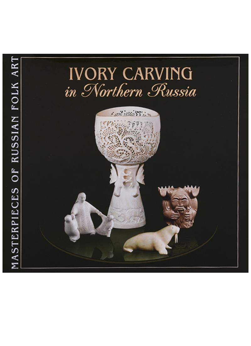 Северная резная кость / Ivory Carving in Northern Russia (на английском языке)