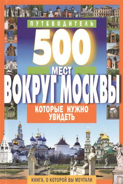 Хотенов А. 500 мест вокруг Москвы, которые нужно увидеть. Путеводитель