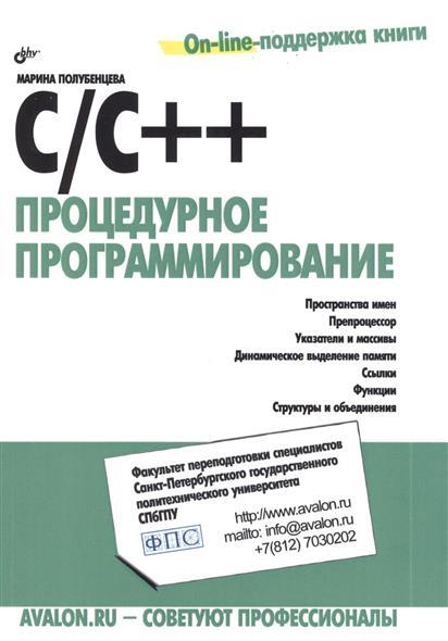 Полубенцева М. C/C++ Процедурное программирование рихтер д winrt программирование на c для профессионалов