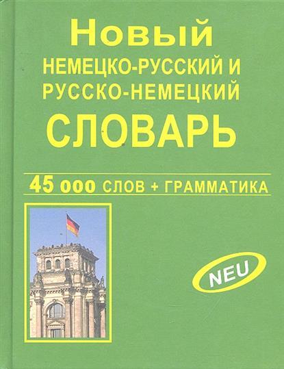 Новый немецко-русский русско-немецкий словарь