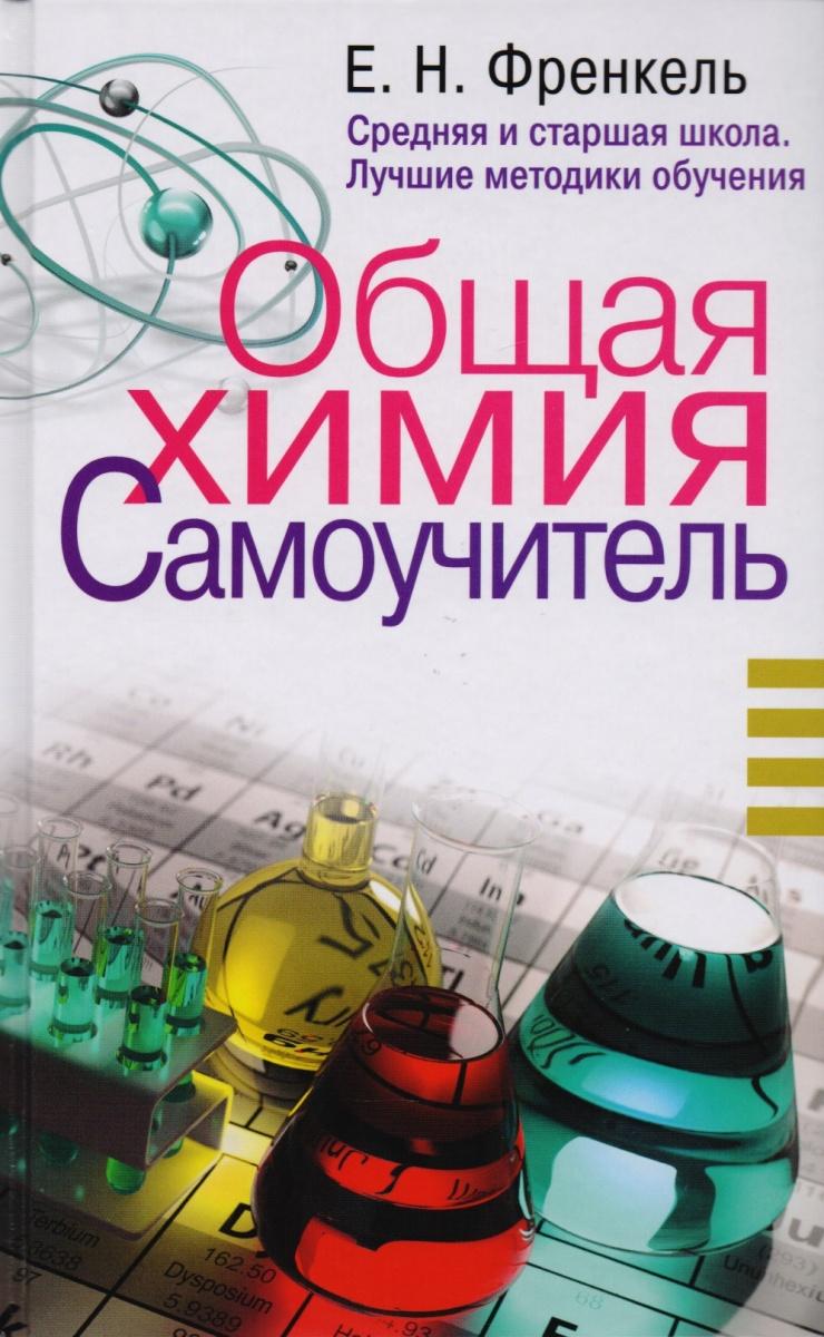 Френкель Е. Общая химия. Самоучитель. Эффективная методика, которая поможет сдать экзамены и понять химию общая химия глинка киев