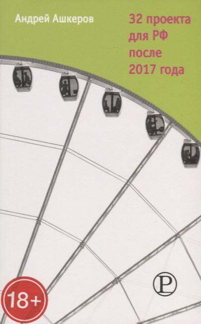 Книга 32 проекта для РФ после 2017 года. Ашкеров А.