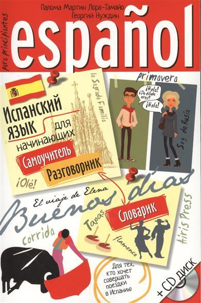 Испанский язык для начинающих. Самоучитель. Разговорник. Словарик (+MP3)