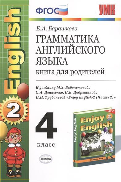 Решебники. ГДЗ (Готовые Домашние Задания) по Английскому языку за 2 класс