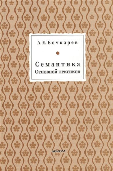 Бочкарев А. Семантика. Основной лексикон