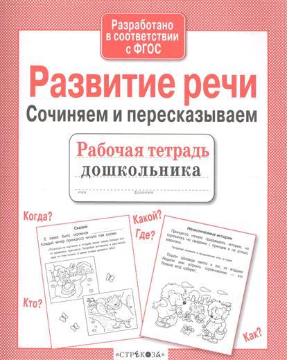 Рабочая тетрадь дошкольника. Развитие речи. Сочиняем и пересказываем