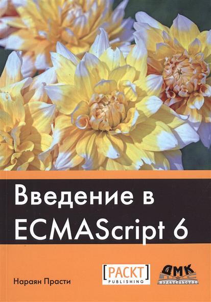 Прасти Н. Введение в ECMAScript 6 ecmascript 6 дл разработчиков