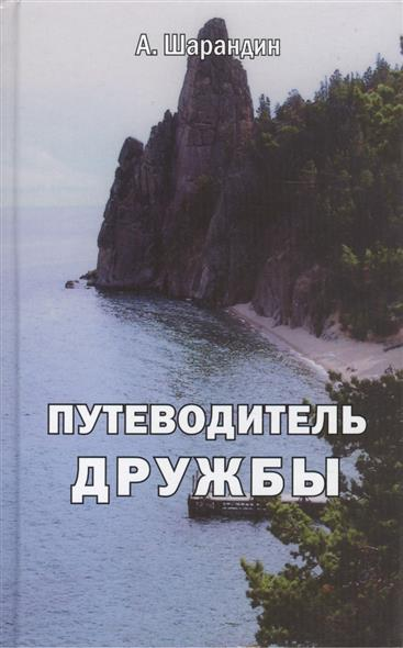 Шарандин А. Путеводитель дружбы обухова а путеводитель стамбул