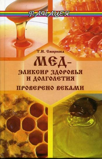 Смирнова Т. Мед эликсир здоровья и долголетия Проверено веками