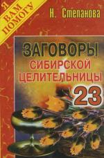 Степанова Н. Заговоры 23 сибирской целительницы н и степанова заговоры сибирской целительницы выпуск 36