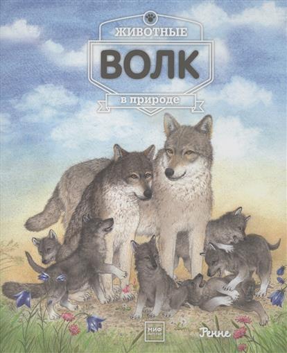 Ренне Животные в природе. Волк ренне зачем животным хвост