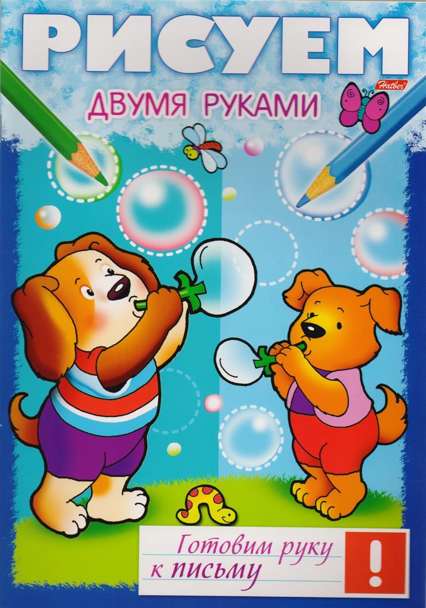 Комарова О. (ред.) Рисуем двумя руками