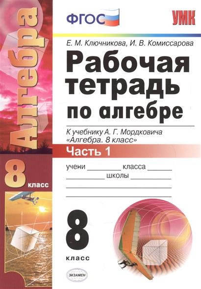 Рабочая тетрадь по алгебре. 8 класс. Часть 1. К учебнику А.Г. Мордковича