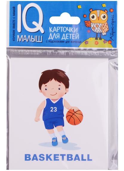 Спорт / Sport. Карточки для детей с подсказками для взрослых