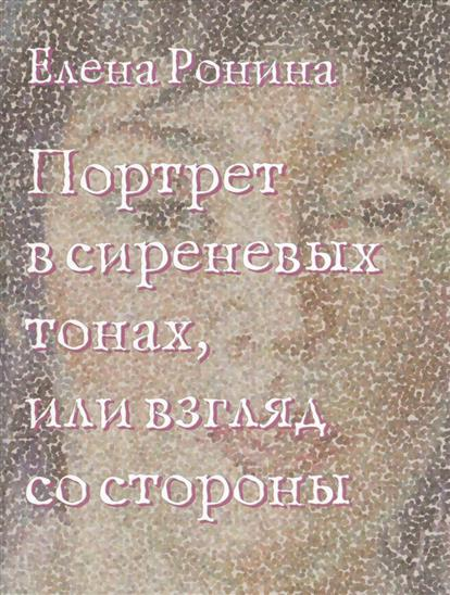 Ронина Е. Портрет в сиреневых тонах, или взгляд со стороны co e