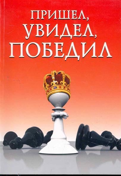 Суворов С. Пришел увидел победил виктор суворов аквариум