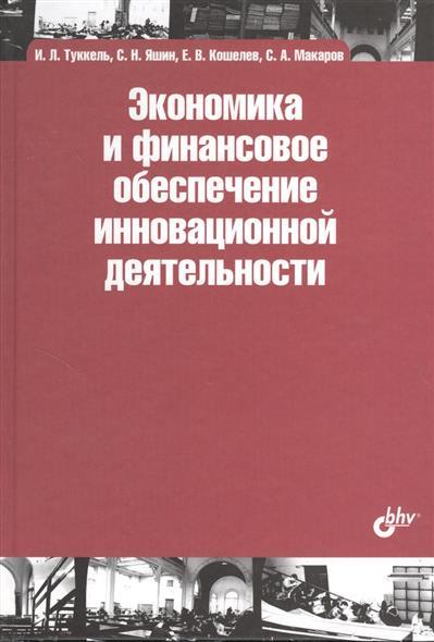 Туккель И.: Экономика и финансовое обеспечение инновационной деятельности. Учебное пособие
