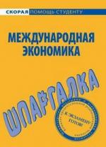 Шпаргалка по международной экономике издательство иддк лекции по экономике