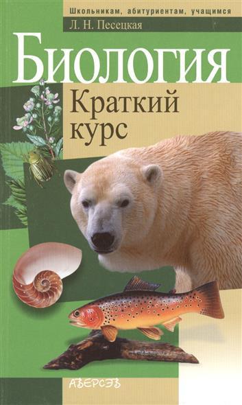 Песецкая Л. Биология. Краткий курс. 4-е издание