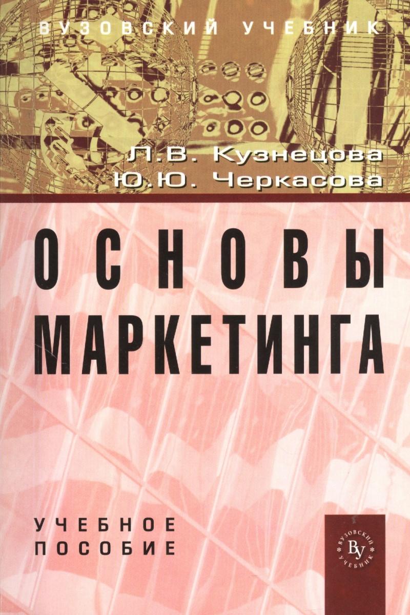Кузнецова Л. Основы маркетинга. Учебное пособие