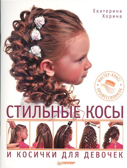 Хорина Е. Стильные косы и косички для девочек. Мастер-класс профессионала