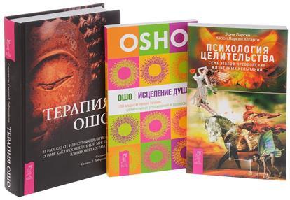 Психология целительства+Терапия Ошо+Исцеление души (комплект из 3 книг)