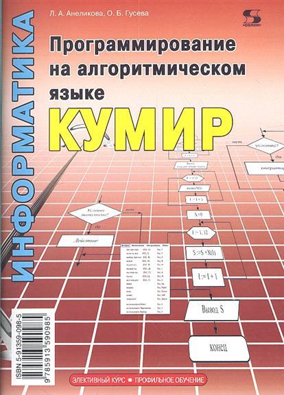 Анеликова Л., Гусева О. Программирование на алгоритмическом языке КуМир под редакцией А.Г. Кушниренко