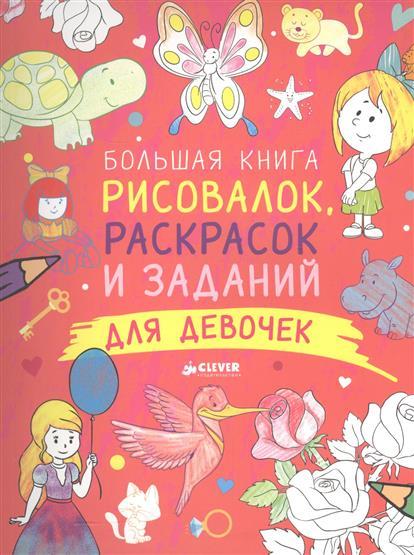 где купить Покидаева Т. Большая книга рисовалок, раскрасок и заданий для девочек (3+) дешево