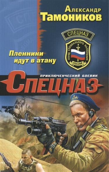 Тамоников А. Пленники идут в атаку тамоников а проверь друга в бою