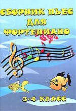 Сборник пьес для фортепьяно 3-4 кл ДМШ Вып.1