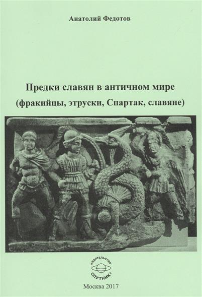 Предки славян в античном мире (фракийцы, этруски, Спартак, славяне)