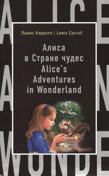 Кэрролл Л. Алиса в Стране Чудес / Alice`s Adventures in Wonderland alice s adventures in wonderland