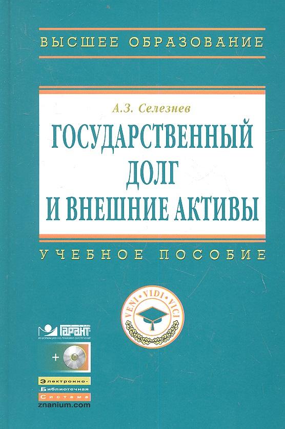 цена Селезнев А. Государственный долг и внешние активы. Учебное пособие (+CD)