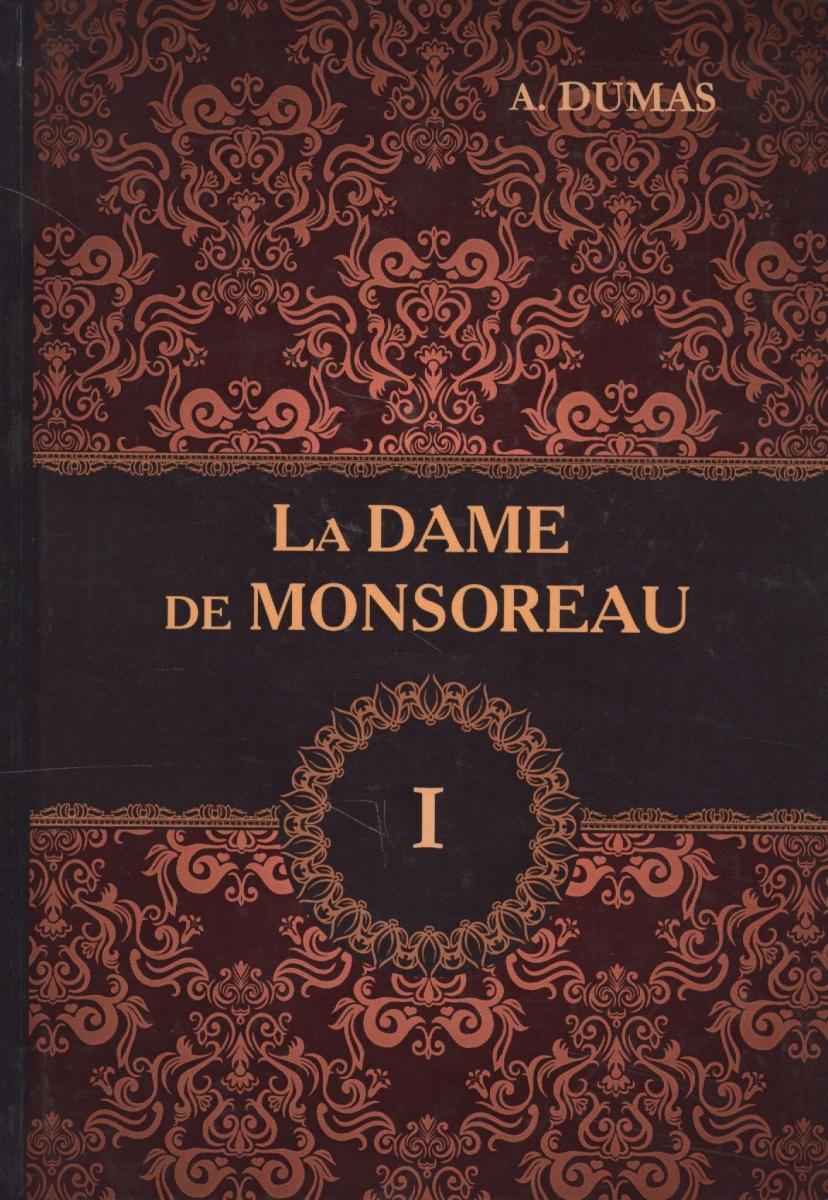 Dumas A. La Dame de Monsoreau. Tome I. Книга на французском языке dumas a le capitaine arena tome i