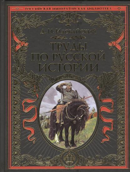 Труды по русской истории. Иллюстрированное издание